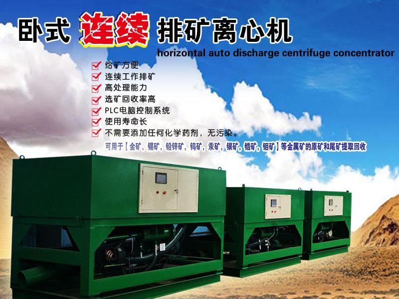 新xing选矿机械-重li选矿设备
